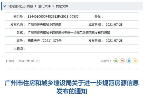 广州规范房源信息发布 严厉查处制造市场恐慌等行为